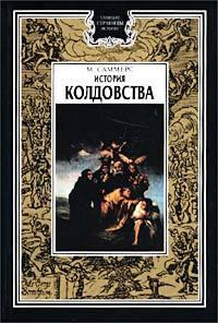 Монтегю Саммерс -История колдовства