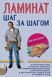 Л. Плотников - Ламинат: шаг за шагом