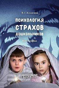 Виктория Колягина -Психология страхов дошкольников