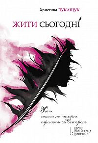 Христина Лукащук -Жити сьогодні