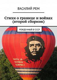 Василий Рем -Стихи огранице ивойнах (второй сборник). Рожденный вСССР