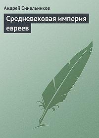 Андрей Синельников -Средневековая империя евреев