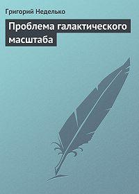 Татьяна Минасян, Григорий Неделько - Проблема галактического масштаба