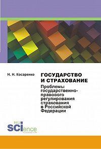 Н. Н. Косаренко -Государство и страхование. Проблемы государственно-правового регулирования страхования в Российской Федерации