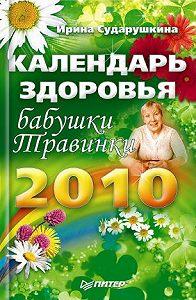 Ирина Сударушкина -Календарь здоровья бабушки Травинки на 2010 год