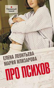 Мария Илизарова -Про психов. Терапевтический роман