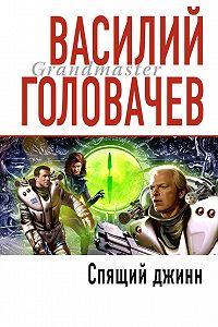 Василий Головачев -Спящий джинн