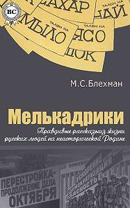 Михаил Блехман - Мелькадрики