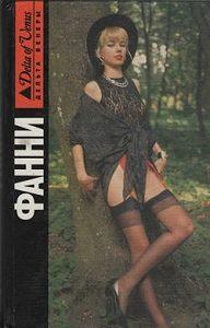 Джон Клеланд -Фанни Хилл. Мемуары женщины для утех