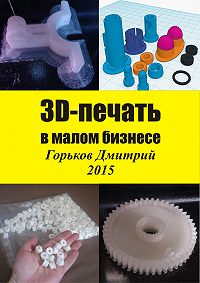 Горьков Дмитрий -3D-печать в малом бизнесе