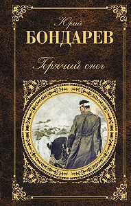 Юрий Васильевич Бондарев -Батальоны просят огня