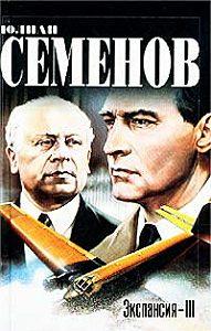 Юлиан Семёнов -Экспансия – III