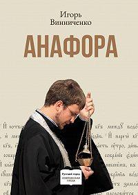 Игорь Винниченко -Анафора