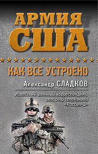 Александр Сладков -Армия США. Как все устроено