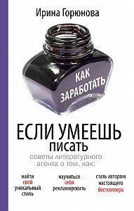 Ирина Горюнова -Как заработать, если умеешь писать