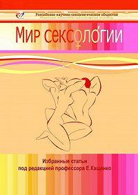Михаил Каменсков -Мир сексологии