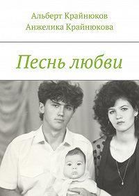 Альберт Крайнюков, Анжелика Крайнюкова - Песнь любви