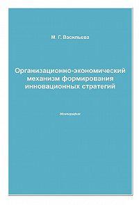 Марианна Васильева -Организационно-экономический механизм формирования инновационных стратегий