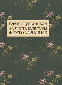 Елена Гушанская -За честь культуры фехтовальщик