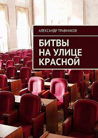 Александр Травников -Битвы наулице Красной