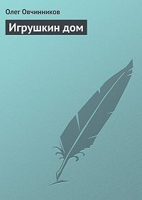 Олег Овчинников -Игрушкин дом