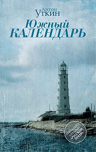 Антон Уткин -Южный календарь (сборник)