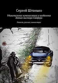 Сергей Штанько -Удивительное путешествие инеобычные деяния мистера Сайфера