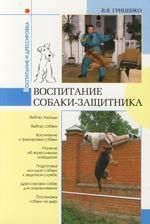 В. В. Гриценко -Воспитание собаки-защитника