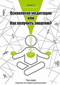 Роман Борисович Зюльков -Психология медитации, или Как получить энергию? Часть первая: О медитации, пути человека и механизмах развития