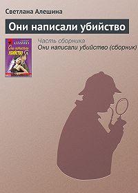 Светлана Алешина -Они написали убийство