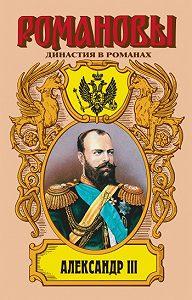 Олег Михайлов -Александр III: Забытый император
