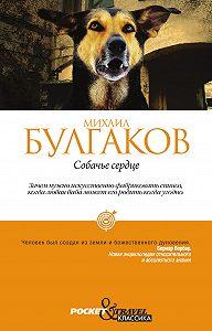 Михаил Булгаков -Собачье сердце (сборник)