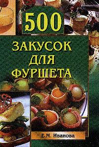 Елена Иванова -500 закусок для фуршета