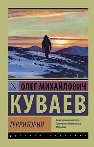Олег Михайлович Куваев -Территория