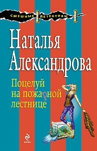 Наталья Александрова -Поцелуй на пожарной лестнице