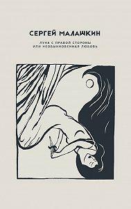 Сергей Малашкин -Луна с правой стороны или необыкновенная любовь (сборник)