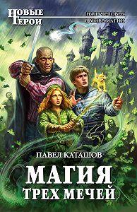 Павел Каташов -Магия трех мечей