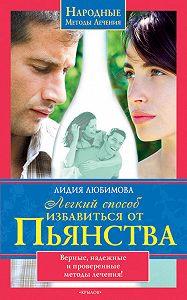 Лидия Любимова -Легкий способ избавиться от пьянства