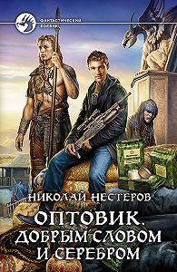 Николай Нестеров - Оптовик. Добрым словом исеребром