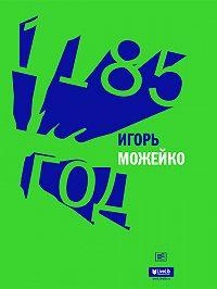 Игорь Всеволодович Можейко - 1185 год