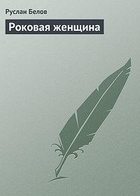 Руслан Белов -Роковая женщина
