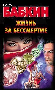 Борис Бабкин - Жизнь за бессмертие