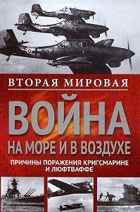 Вильгельм Маршалль -Вторая мировая война на море и в воздухе. Причины поражения военно-морских и воздушных сил Германии