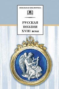 Сборник - Русская поэзия XVIII века