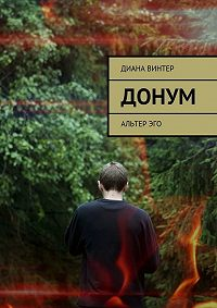 Диана Винтер -Донум. Альтерэго