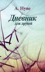 А. Нуне - Дневник для друзей