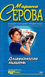 Марина Серова - Неслучайный свидетель