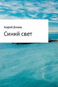 Андрей Дикань -Синий свет