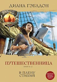Диана Гэблдон -Путешественница. Книга 2. В плену стихий