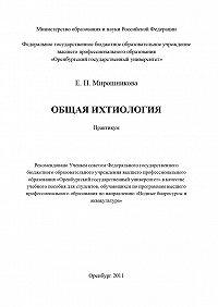 Елена Мирошникова -Общая ихтиология